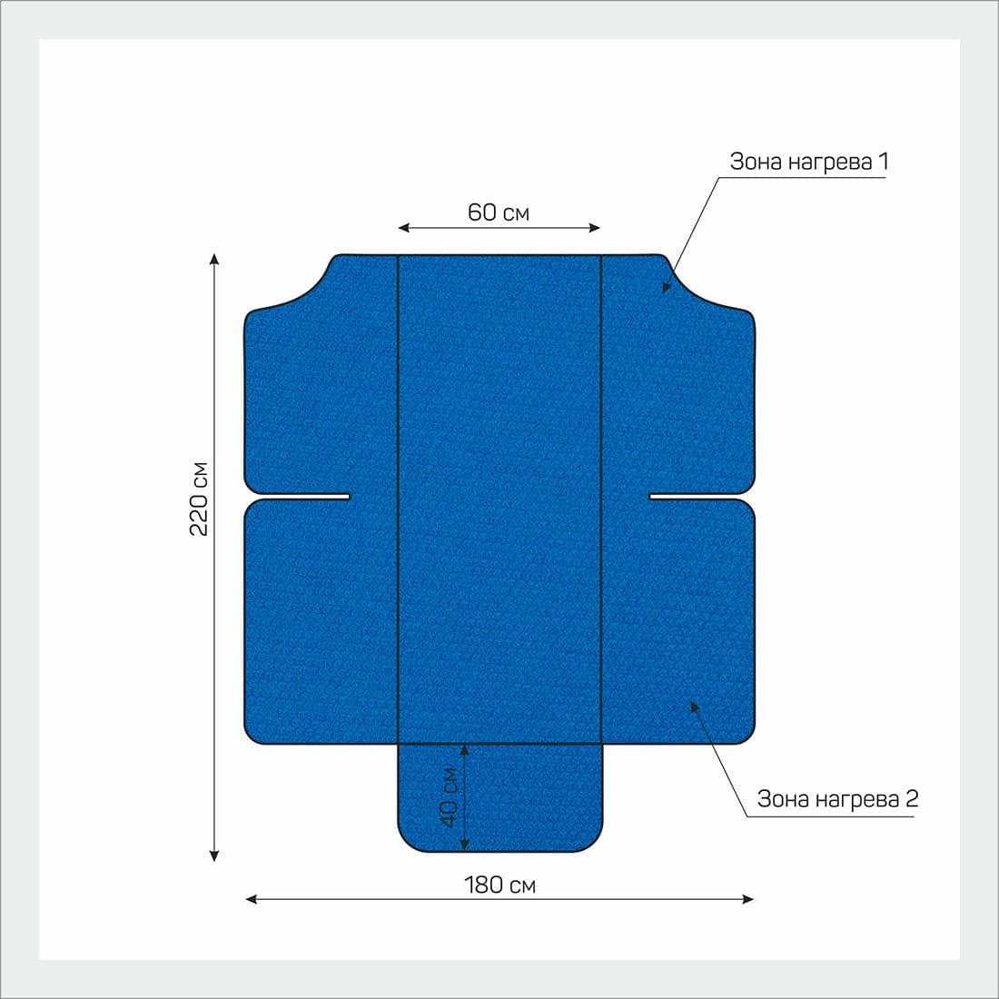 Infralight двухзонное электроодеяло для косметологии (180 * 220 см)